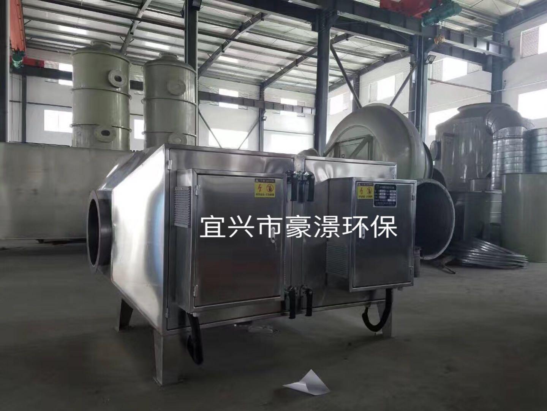 等離子UV光解一體機組合式廢氣處理設備 1