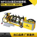 廠家直供 WP315A半自動液壓pe對焊機 pe管熱熔機管道對接機 1