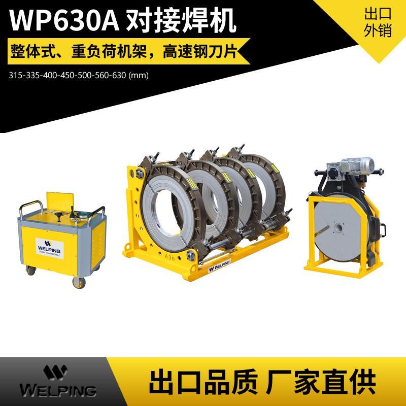 廠家直供 WP630A半自動液壓pe對焊機 pe管熱熔機管道對接機 1