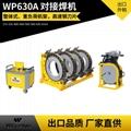 廠家直供 WP630A半自動液