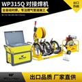 WP315Q液壓全自動熱熔對接