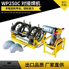 手搖250熱熔焊機螺杆式手動焊管機焊接機水電工程PE管焊接機批發