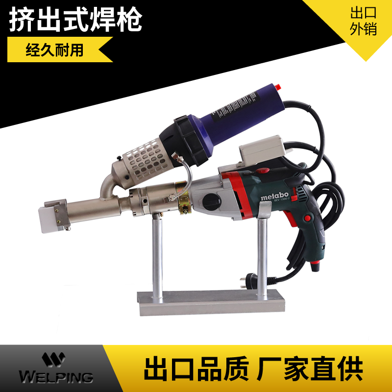 塑料擠出式焊槍PE/PP/PVC手提式熱風熱熔塑料焊機WP40H焊槍3400W 1