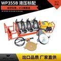 熱熔液壓標配pe管對焊機四環天