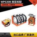 液壓標配WP630B對焊機PE
