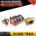 WP250B熱熔液壓焊機經濟款