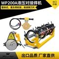 廠家直供 WP200A半自動液