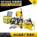 WP200Q液壓全自動熱熔對接