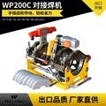 廠家直供 WP200C手動pe