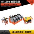 WP160B對焊機PE管焊機熱