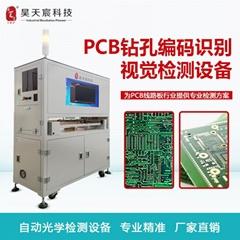 pcb钻孔编码识别 ccd视觉检测设备 自动化机器在线检测