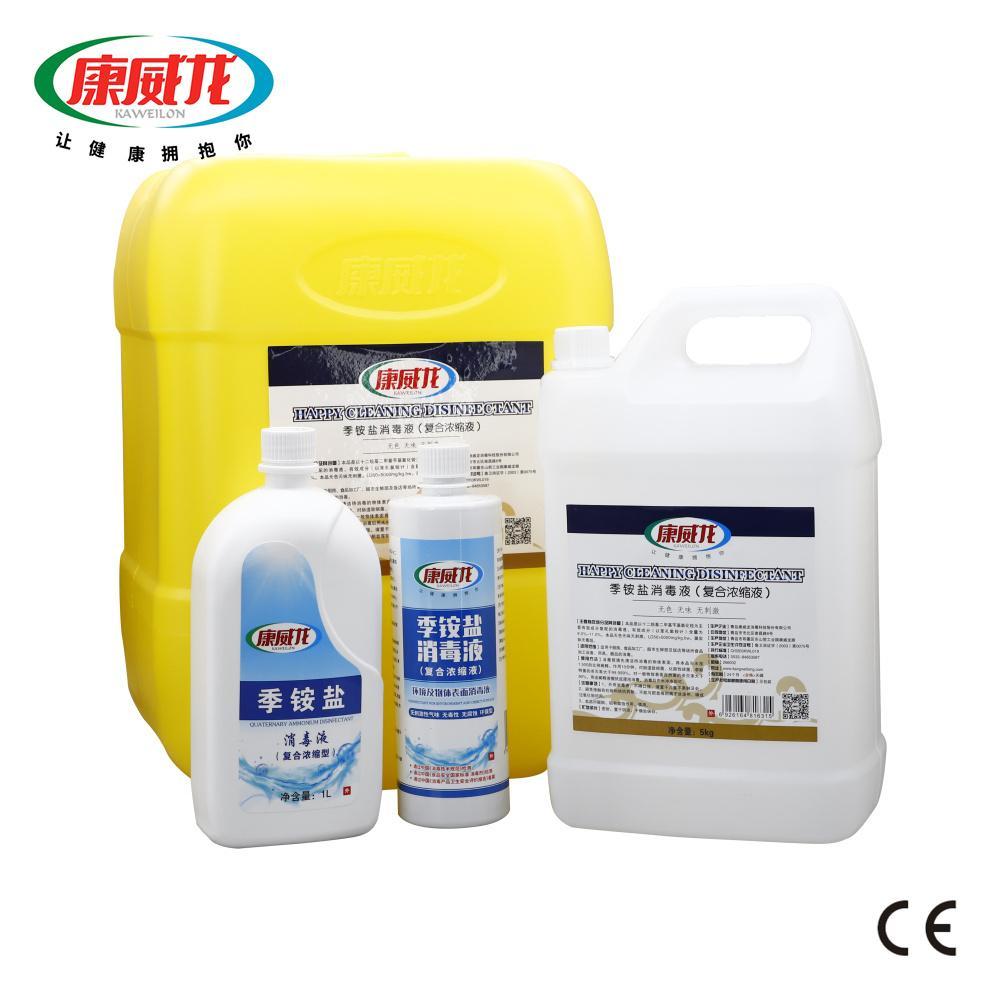 Quaternary Ammonium Salt Disinfectant (concentrated compound) 4