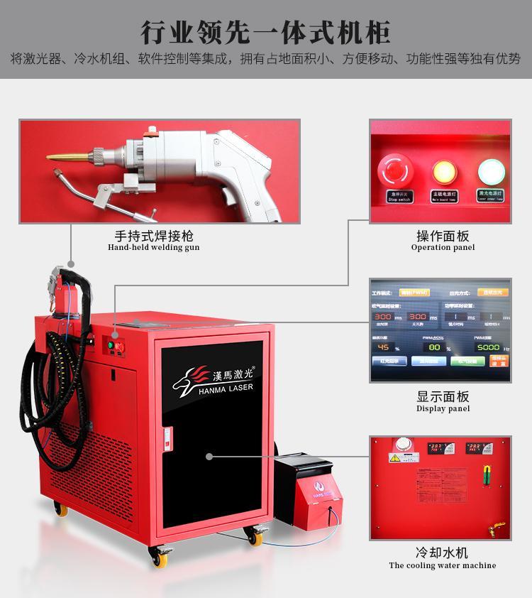 鋁板鋼板1000w光縴手持焊廠家漢馬激光 5