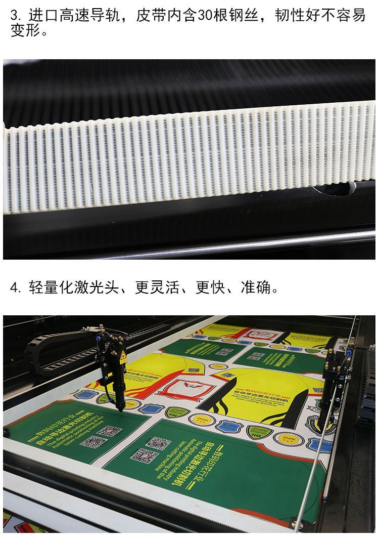 布料裁剪机汉马激光送料激光切割机 视觉定位激光机 5