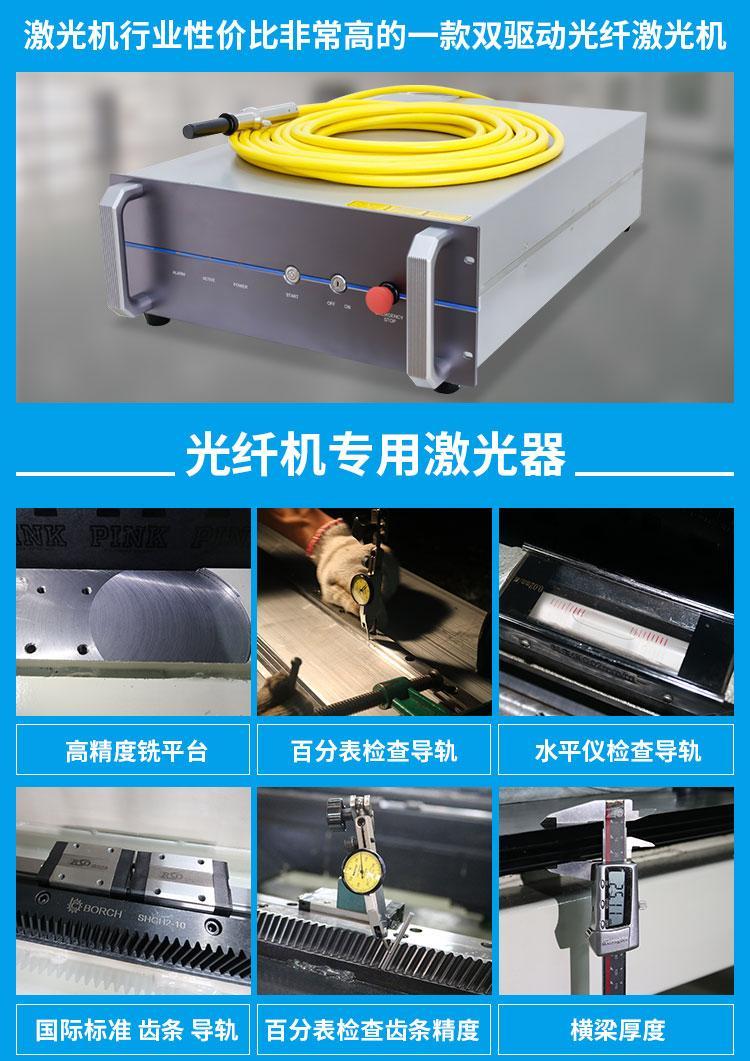 不鏽鋼鍍鋅板碳鋼光纖激光切割機 精度高 金屬激光切割機 4