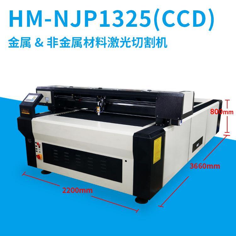 1325金屬非金屬混合切割機激光切割機CCD 1