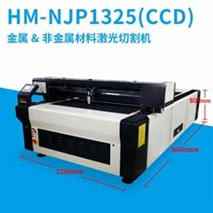 1325金屬非金屬混合切割機激光切割機CCD
