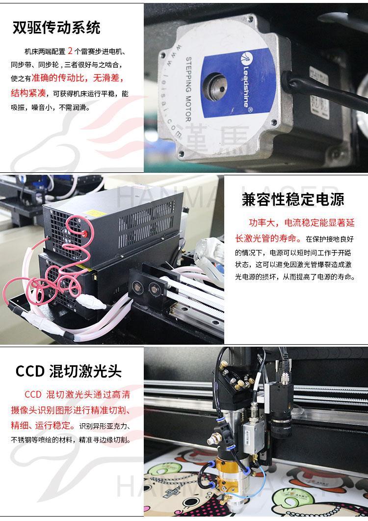 1325金属非金属混合切割机激光切割机CCD 3