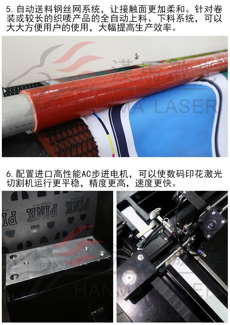1610全景攝像定位自動巡邊激光切割機 3