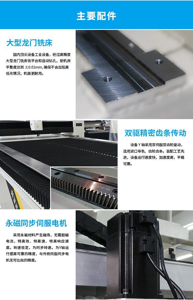 非金属双驱齿条激光切割雕刻机(通用型) 2