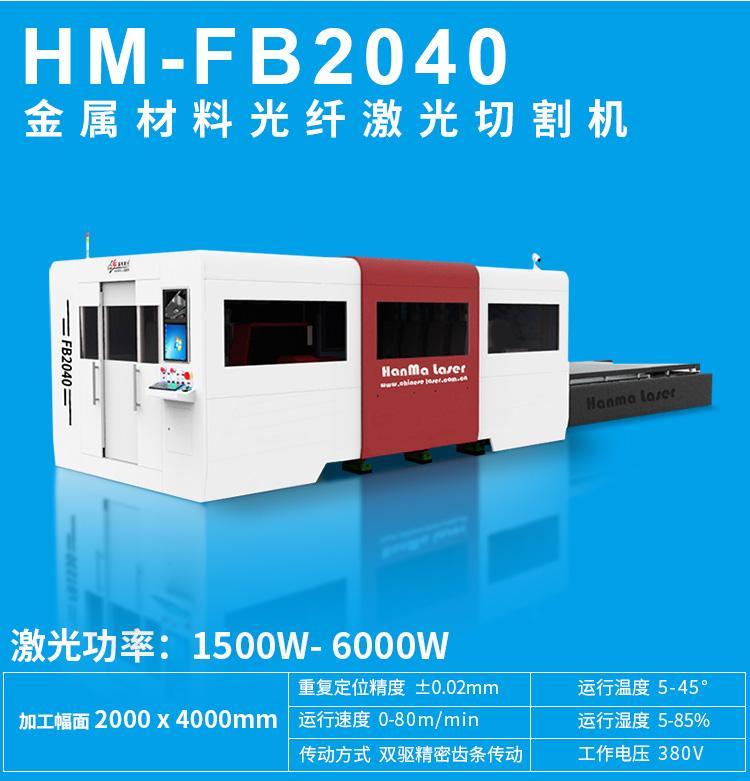 2040大幅面大功率全包围防护式光纤激光切割机 1
