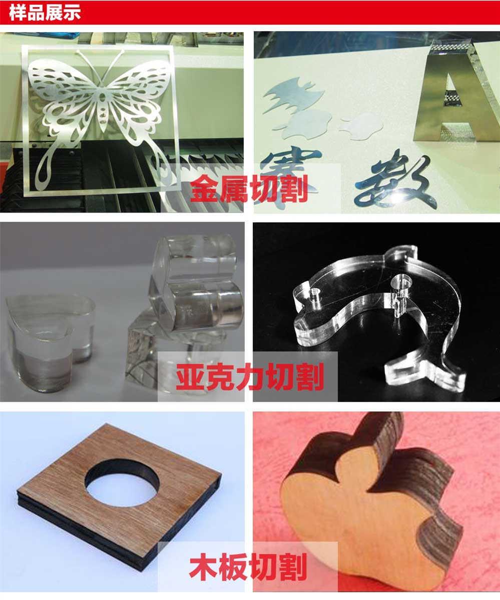广告字相框金属非金属混切小激光切割机 4