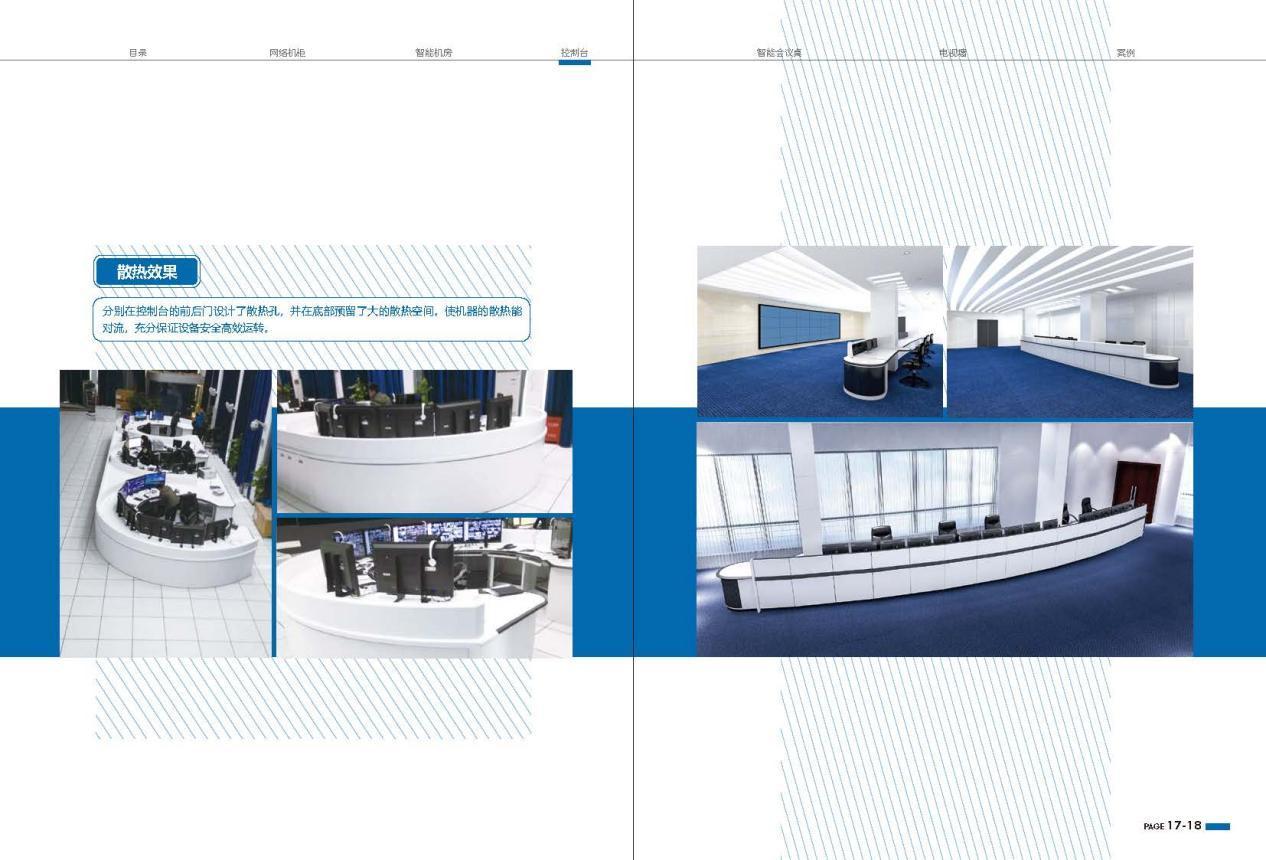 供應操作台,機櫃,設備機櫃,收費亭,配電箱宏佳興研發生產 2