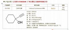 硅橡膠抑制劑乙炔基環己醇