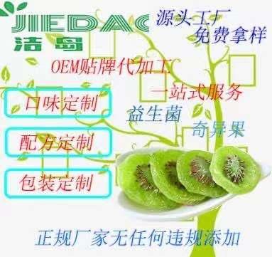 益生菌弥猴桃果