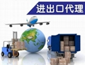 Full set of import and export agency business 1