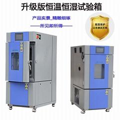 恒温恒湿试验箱东莞皓天专业生产各种试验箱高低温试验箱