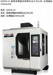 QP536-  超音波硬脆材微細孔加工中心機
