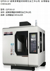 QP536-  超音波硬脆材微细孔加工中心机