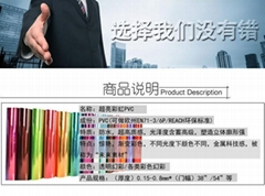 RNNM瑞年 廠銷彩虹膜PVC 鐳射透明幻彩色膜 七彩PVC雙層復合薄膜
