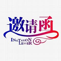 2021中国软装饰窗帘墙布展览会