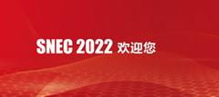 上海光伏展会2022
