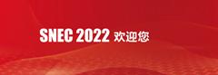 上海国际太阳能光伏展览会
