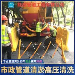 南京管道疏管通市政污水道清淤管道检测高压清洗管道排水管网清洗