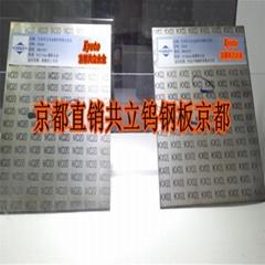 日本京都供應不鏽鋼沖壓專用鎢鋼板KX01共立原裝進口