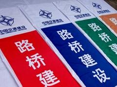 成都道旗制作规格