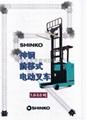 SHINKO REACH FORKLIFT