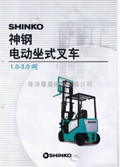 SHINKO BATTERY FORKLIFT