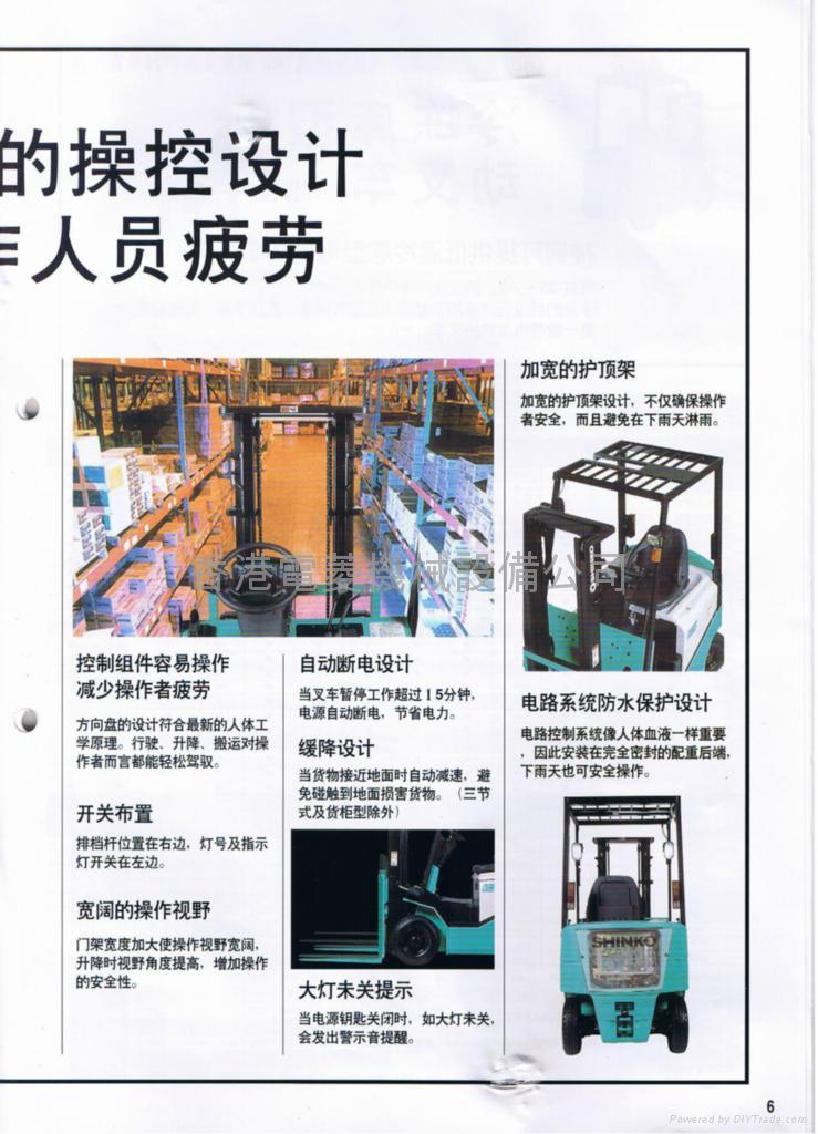 日本神钢电动坐式叉车 3