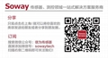 Soway participate in AMTS Shanghai international automotive manufacturing technology a
