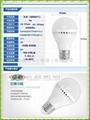 LED聲控燈