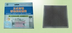立式空调活性炭滤网,室内装修污染治理