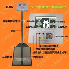 ESD-20808数显人体综合测试仪触摸屏版