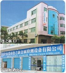 东莞市连之新金属检测设备有限公司