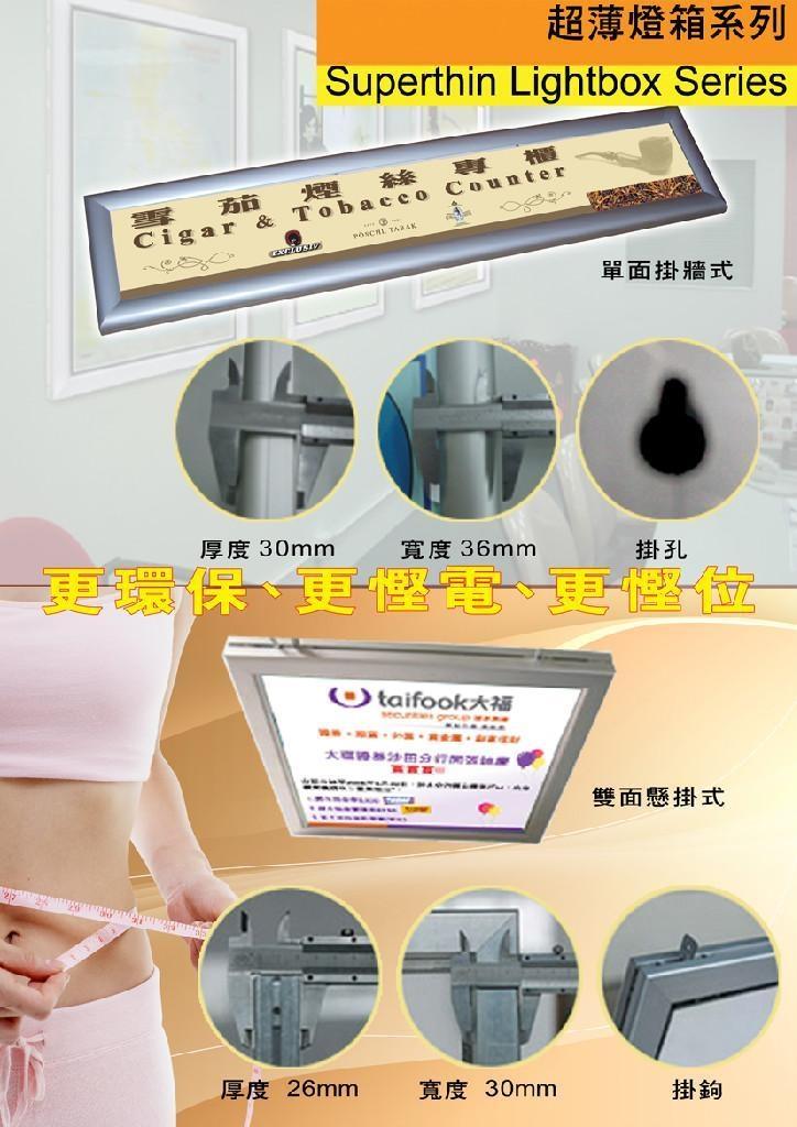 (3) LED 燈箱