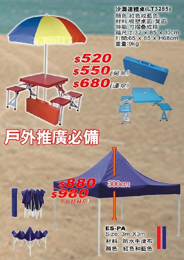 (11)帳篷